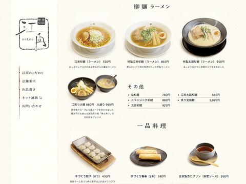 名古屋市ラーメン店 ホームページ制作