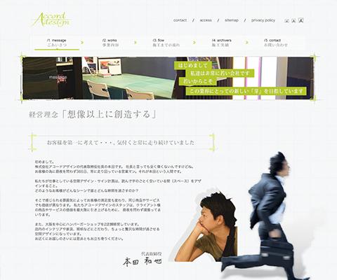 名古屋市 店舗設計 会社サイト制作
