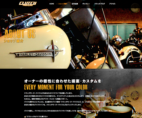 愛知県 バイクショップ ホームページ制作