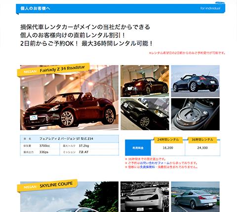 三重県桑名市 レンタカーショップ ホームページ制作