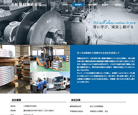 愛知県小牧市 卸業 会社サイト制作