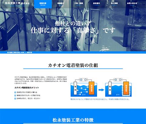 愛知県刈谷市 製造業 ホームページ制作
