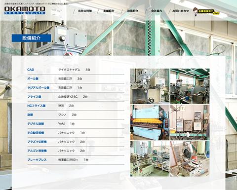 刈谷市 製造業 企業サイト制作