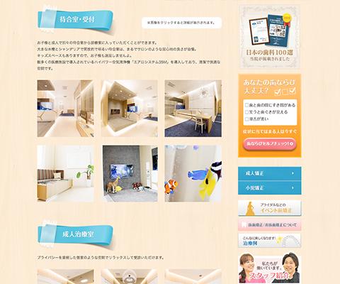 愛知県東海市 歯科クリニック ホームページ制作