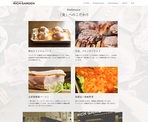 大阪 飲食店 ホームページ制作