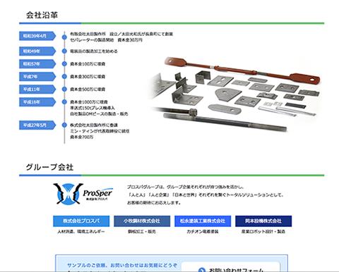 三重県桑名市 製造業 企業ホームページ