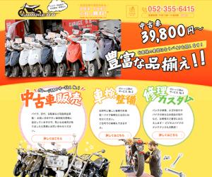 名古屋市中川区のバイク修理・カスタム ホームページ制作