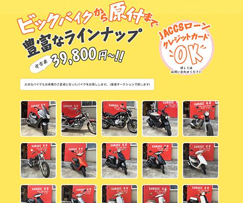 名古屋市 バイク販売・カスタム ホームページ制作
