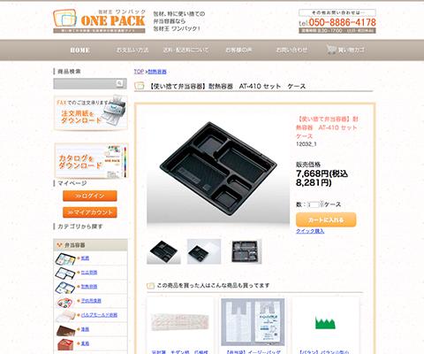 名古屋市 包装資材販売 通販サイト