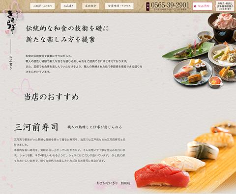 豊田市 寿司・割烹 穴子料理 きさらぎ