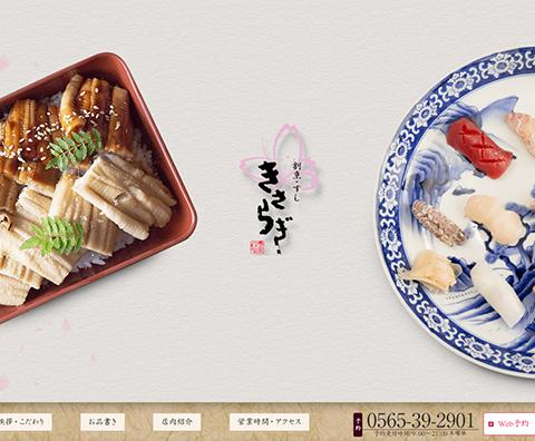 豊田市 寿司・割烹 きさらぎ